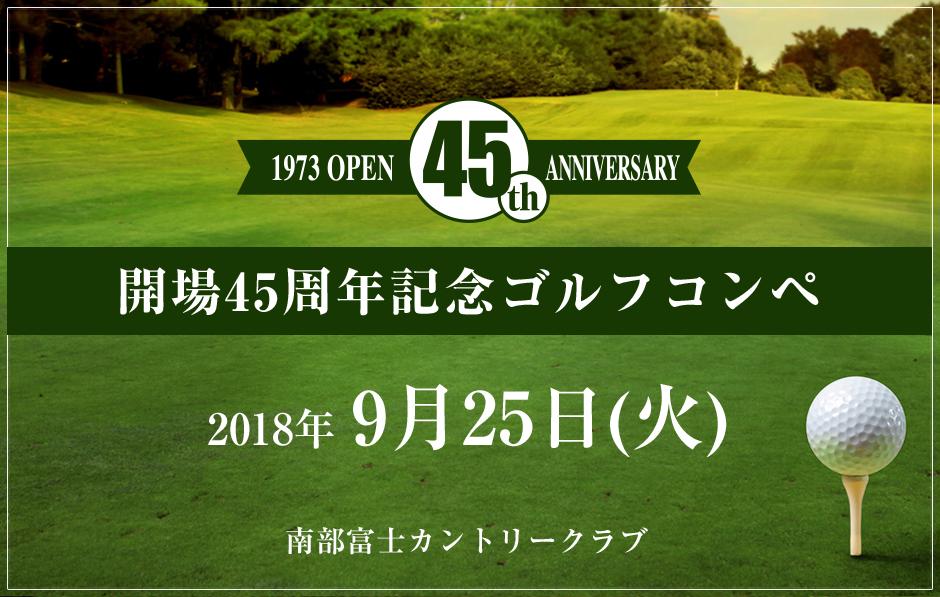 開場45周年記念ゴルフコンペ