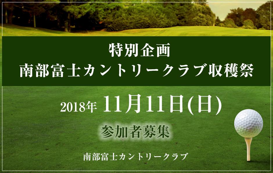 南部富士カントリークラブ収穫祭