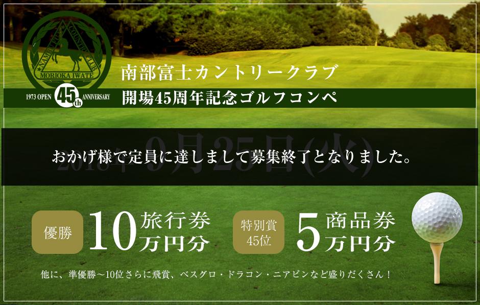 南部富士カントリークラブ開場45周年記念コンペ