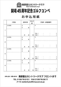 開場45周年記念ゴルフコンペFAX用紙