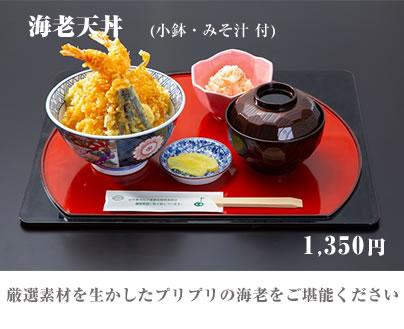 海老天丼(小鉢・みそ汁付)