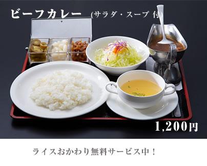 ビーフカレー(サラダ・スープ付)