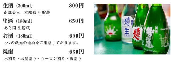 アルコール2