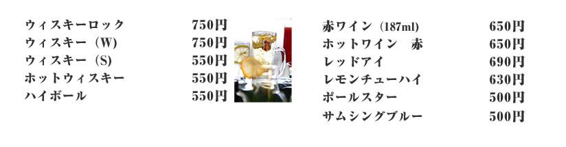アルコール3